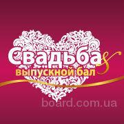ХVI Международная специализированная выставка«Свадьба & Выпускной бал — 2016»