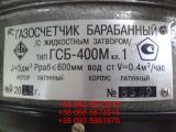 Продам счетчики газа ГСБ-400 (аналог РГ7000)