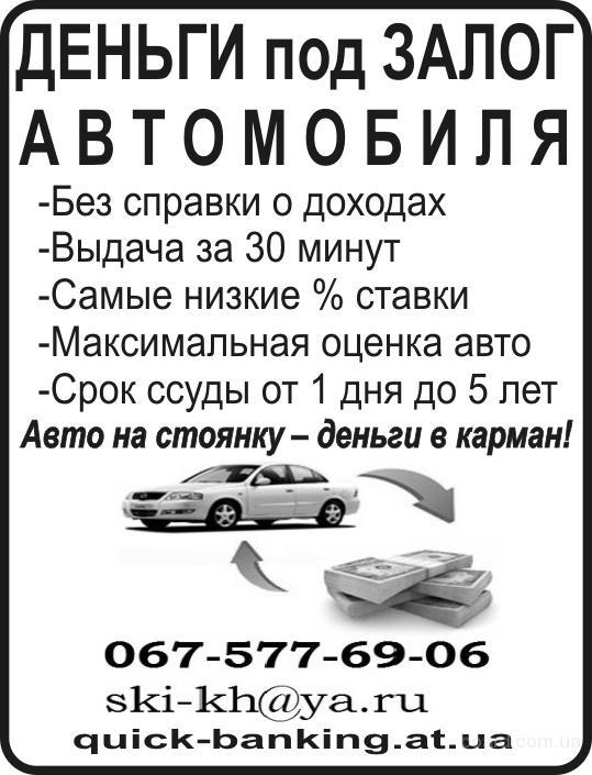 Кредит наличными под залог авто Харьков