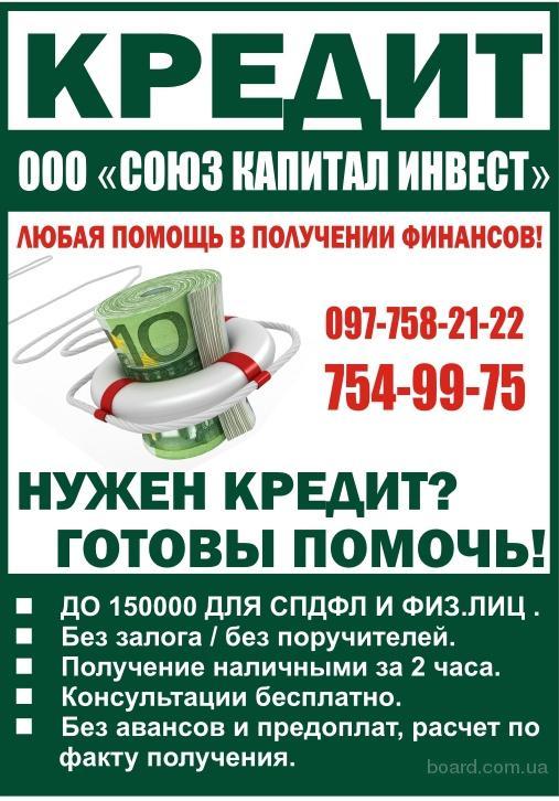 Оформление кредитов проблемным клиентам Харьков