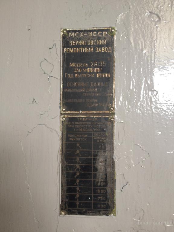 станка 2А135: Методические