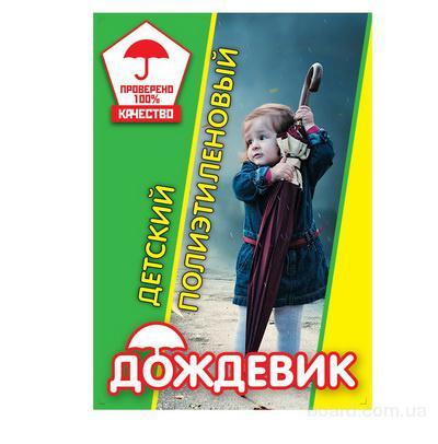 Дождевики плащи от производителя в Украине