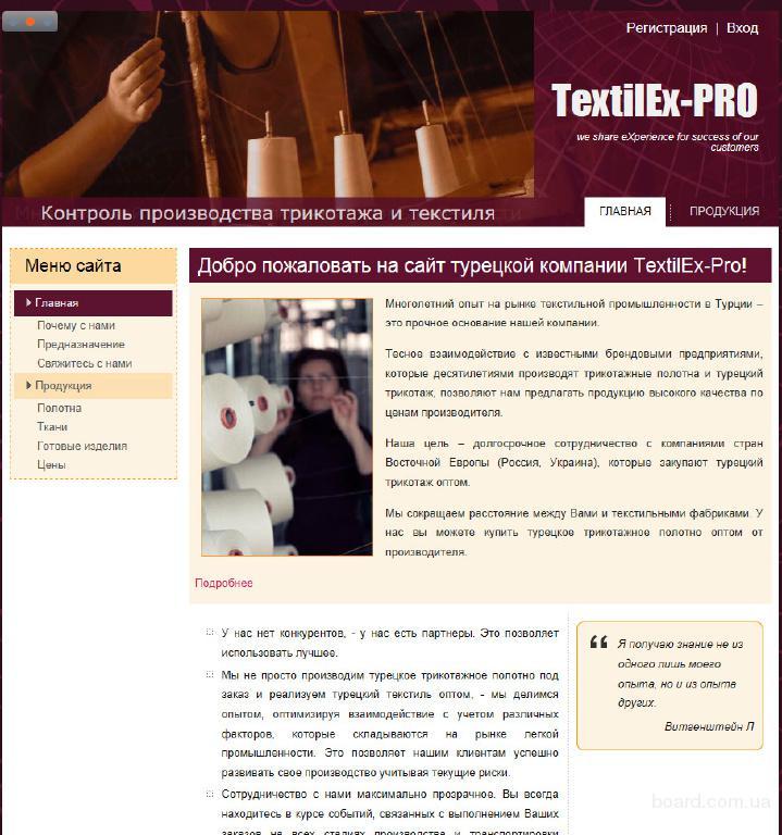 Турецкая компания TextilEx-PRO