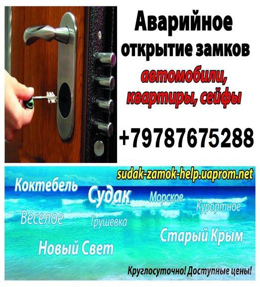 Судак.Коктебель.Старый Крым.Открыть автомобиль,квартиру,гараж,без повреждений.
