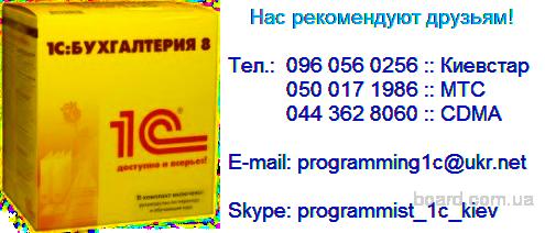 Продажа 1С, Услуги программиста 1С