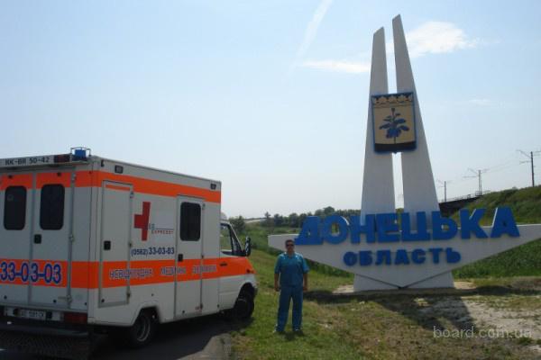 Медэкспресс - перевезти больного из Херсона в Минск, в Киев, в Днепропетровск, в Харьков.