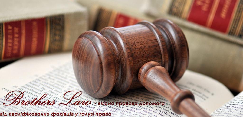Адвокат. Всі види юридичних послуг.