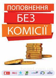 Пополнить счет мобильного и получить подарок ваучер на 10 грн.