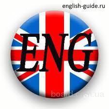 репетитор английского языка.