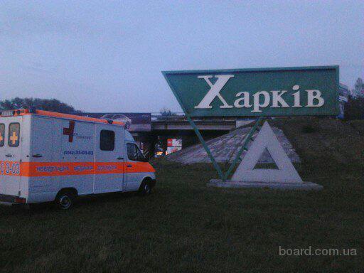 перевезти больного из Черновцов в Харько