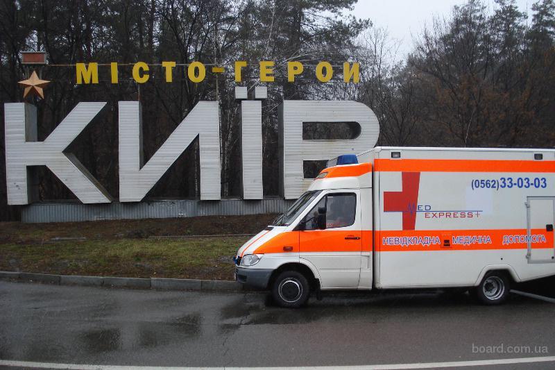 перевезти больного из Полтавы в Киев