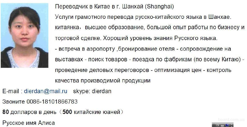 Переводчик китайского языка в Шанхае и соседних провинциях