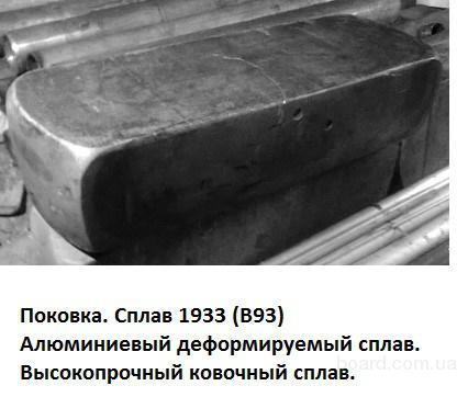 Поковки или Заготовки алюминиевые из высокопрочного ковочного сплава 1933-Т2 (В93)