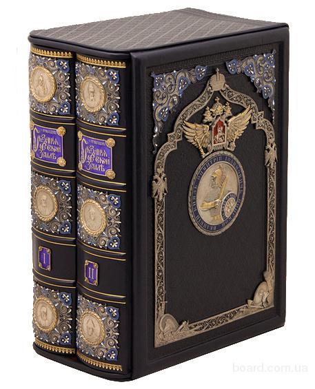 Подарочные книги, эксклюзивные издания купить Киев