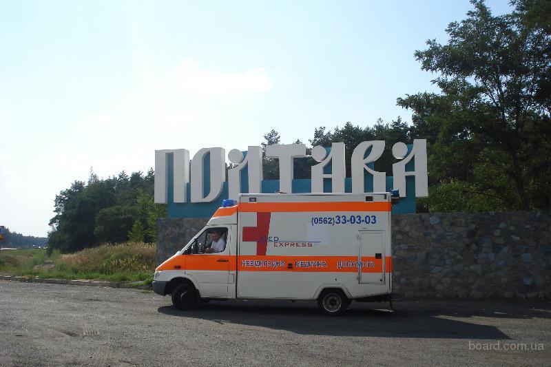 перевезти больного из Киева в Полтаву