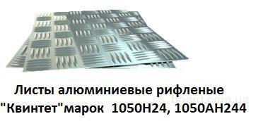 Листы алюминиевые рифленые и гладкие 1050А Н24 (АД0Н2)