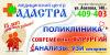 "Медицинский центр ""Адастра"""