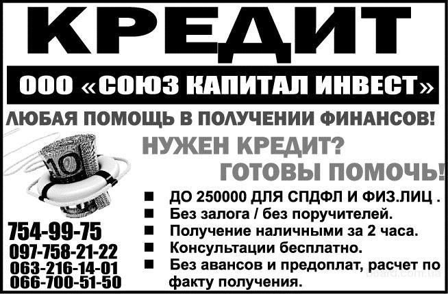 Наличные 4000 грн. Выдача всем без исключения. Харьков и ХО до 10 км.