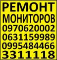 Ремонт мониторов
