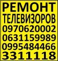 Телемастер Киев