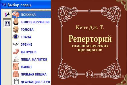 АРМ врача гомеопата Пересвет Гомеопатия. Реперториум Кента. Гомеопатические программы. Компьютерная реперторизация. Полный анализ случая