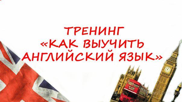 Английский язык как выучить самостоятельно - NicosPizza.Ru