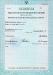 Лицензия на медицинскую практику (медицинская лицензия)