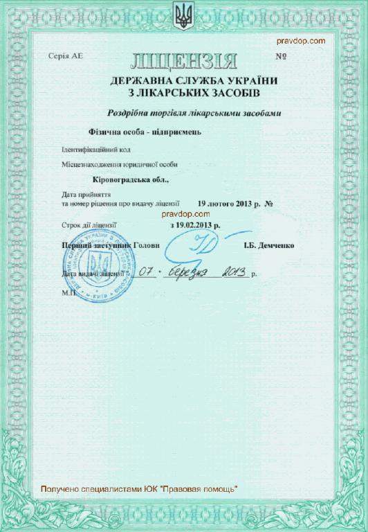 Лицензия на аптеку в Украине предлагаю в Украина. цена 6 000 грн. - Юридические услуги на www.bizator.ru