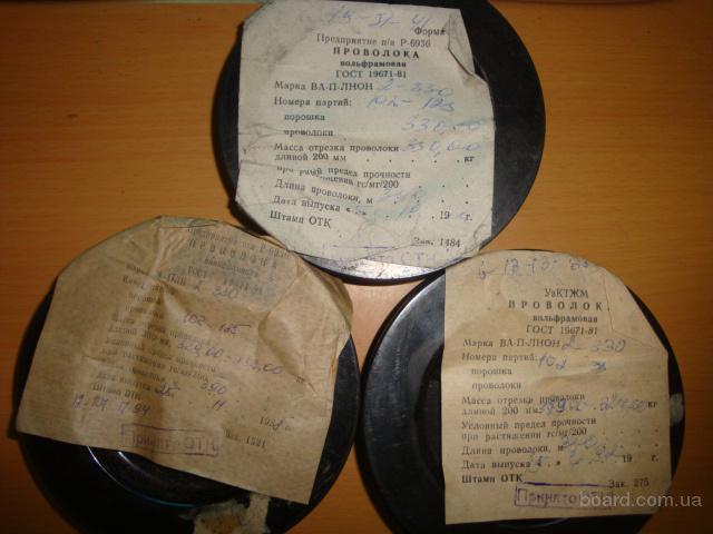 Дріт вольфрамовий ВА-П-ЛНОН,ВА-1,МВ-50,молібденовий МС,вольфрамовая проволока