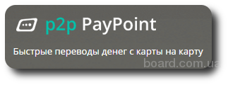Простые денежные переводы с карту на карту