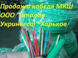 Продам из наличия МКШв, МКЭШв, МКЭКШв из наличия и под заказ в Украине