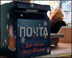 Письмо деду морозу Донецк