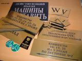 Изготовление рекламных табличек из картона Донецк