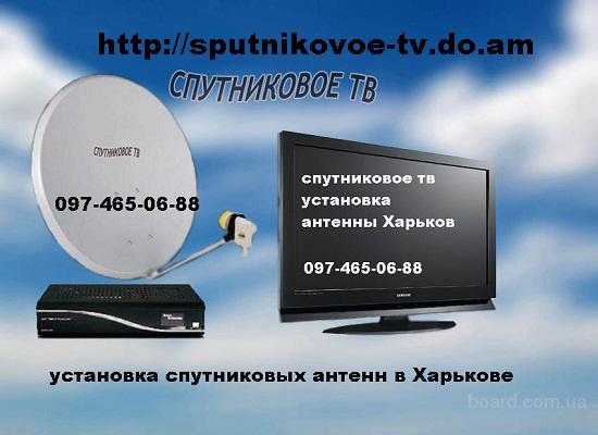 Спутниковую антенну установить. Установка спутникового оборудования. Харьков
