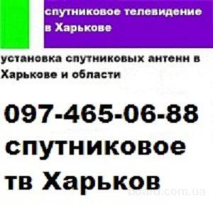 Антенна спутниковая и спутниковое оборудование для спутникового телевидения Харьков