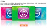 Подарочные карты iTunes на 1500 руб.
