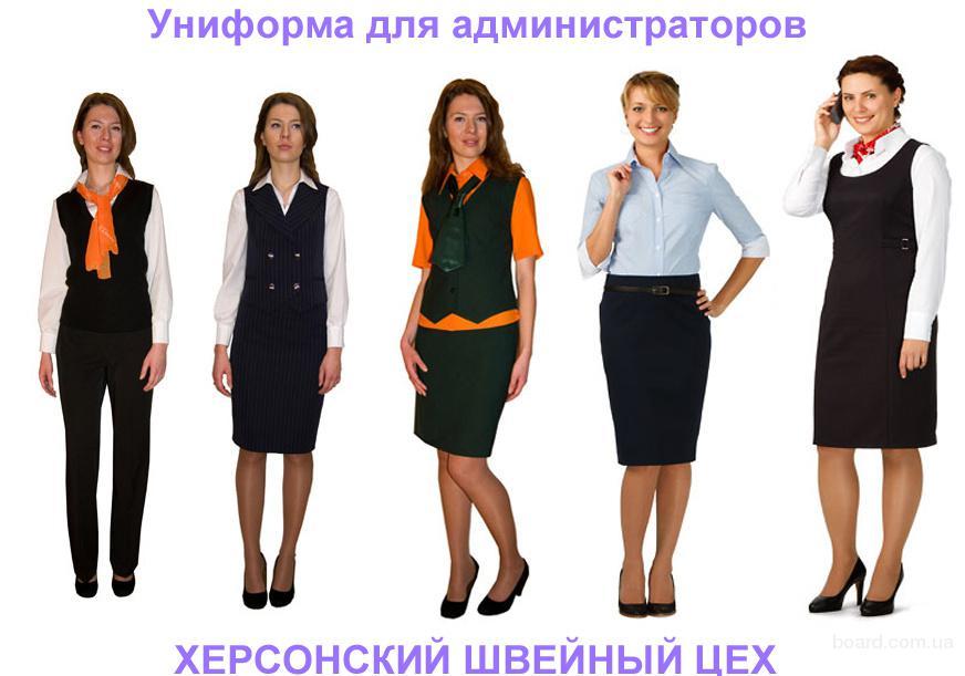 Одежда Офисного Работника Доставка
