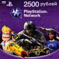 Купить PlayStation Network на 2500 руб.