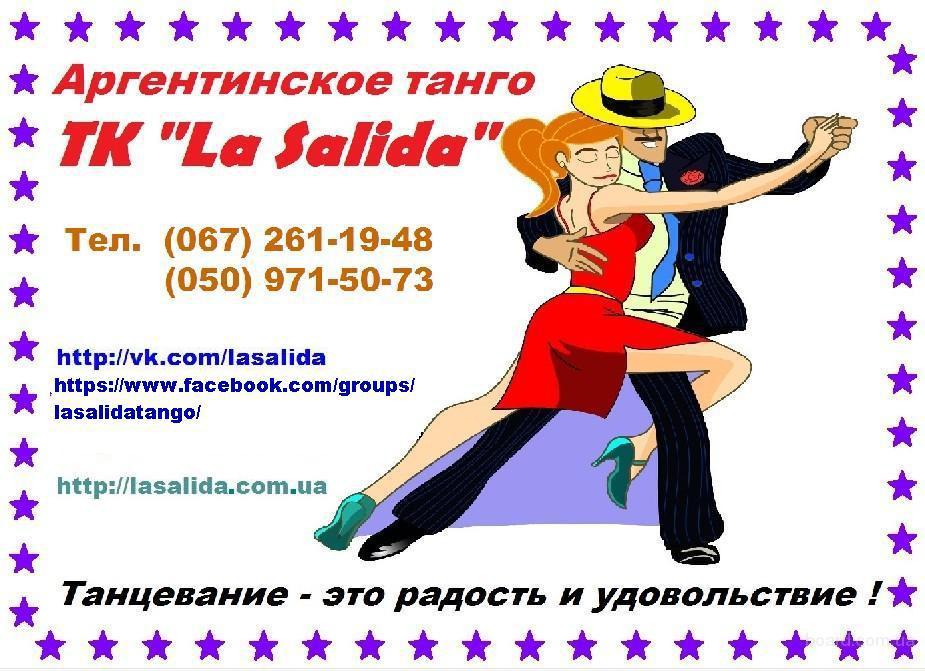 Танго-Клуб «La Salida»