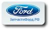 В Екатеринбурге стекла Форд, сцепление и другие запчасти
