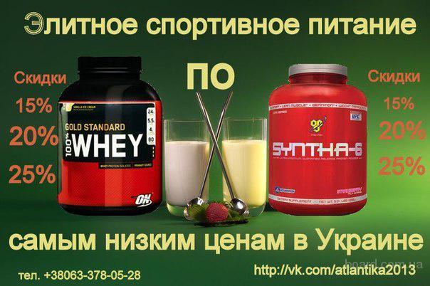 протеин optimum nutrition купить оптом