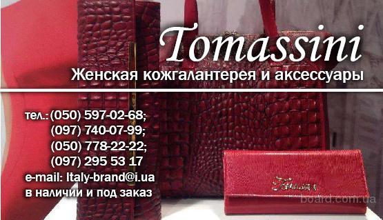 Продам дешево сумки и кошельки итальянского бренда