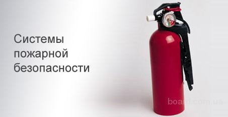 системы пожарного оповещения