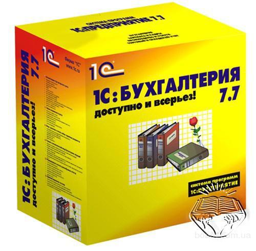 Курсы бухгалтерского учета, 1С в Одессе. У нас дешевле! Обращайтесь и доступно+эффективно обучайтесь.