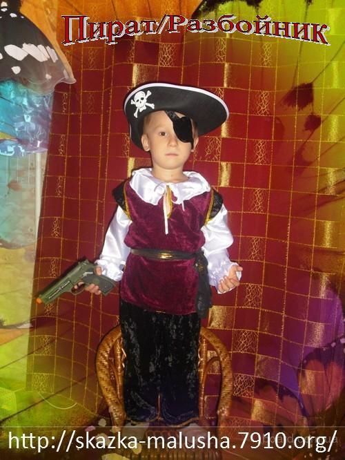 Карнавальный костюм Пират, разбойник, гардемарин -прокат, киев, троещина
