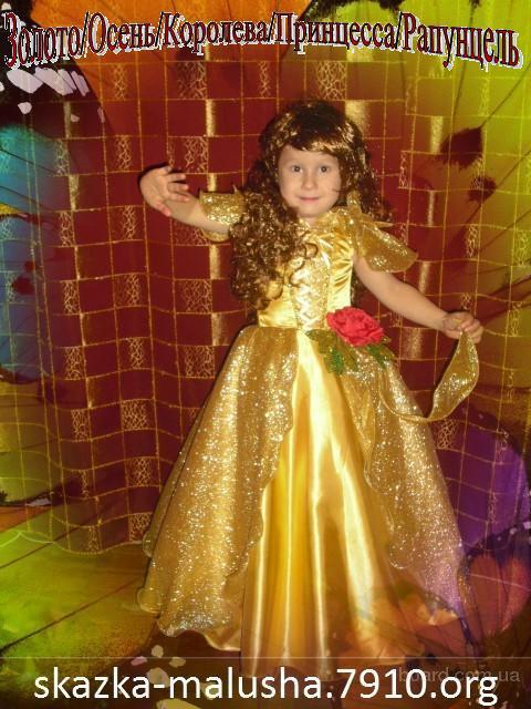 Детское платье Золотко, Осень, Королева, Шоколадка, Принцесса, Золотая осень - прокат и продажа