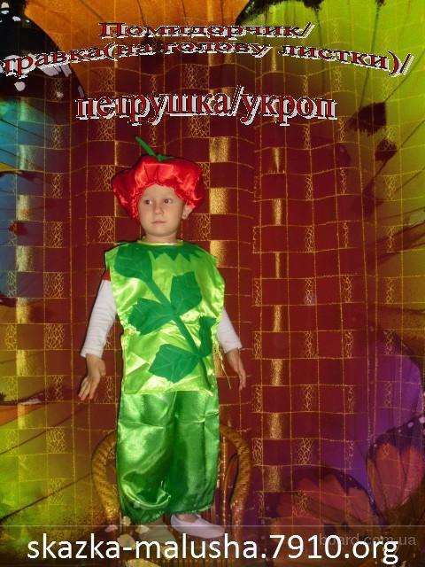 Костюм Помидорчик, Петрушка, Укропчик, Травка -прокат и продажа