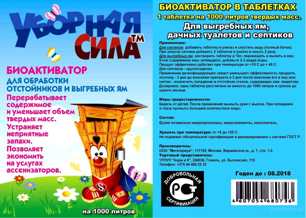 """Очиститель туалетов и выгребных ям """"Уборная сила"""""""