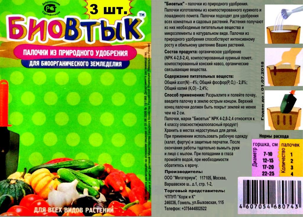 """""""Биовтык"""" - палочки для природного удобрения."""
