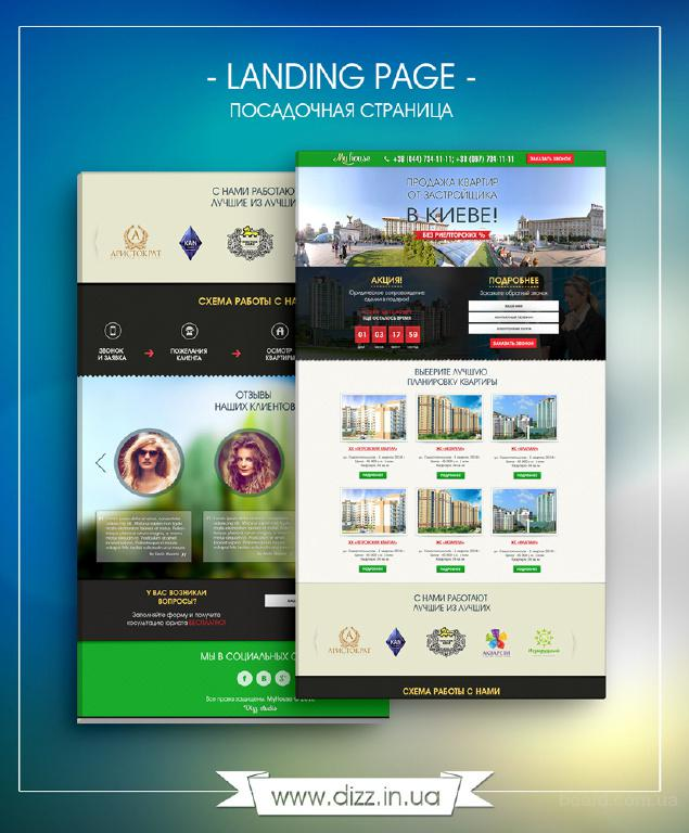 Создание landing page цена